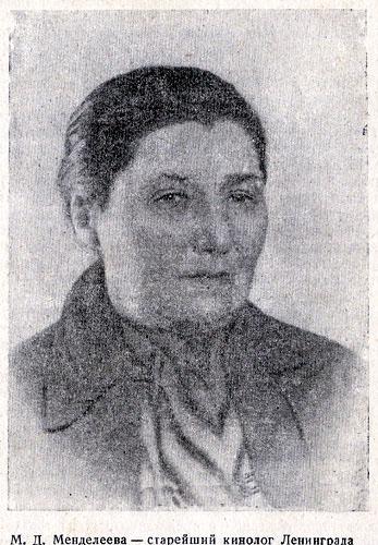 М.Д. Менделеева-Кузьмина
